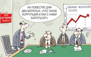 1451722382_korrupciya.jpg